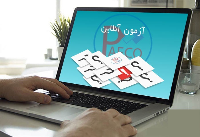 آزمون آنلاین جامع سیستم عامل پیشرفته(فصل های 1 تا 10)